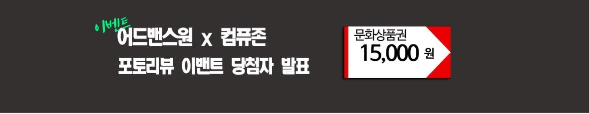 컴퓨존x어드밴스원-문화상품권-당첨자발표.jpg