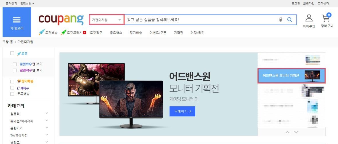쿠팡x어드밴스원-가전디지털-대분류-기획전.jpg