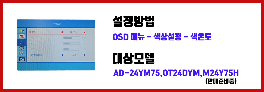 AD-24YM75-화면-색상-초기설정.jpg