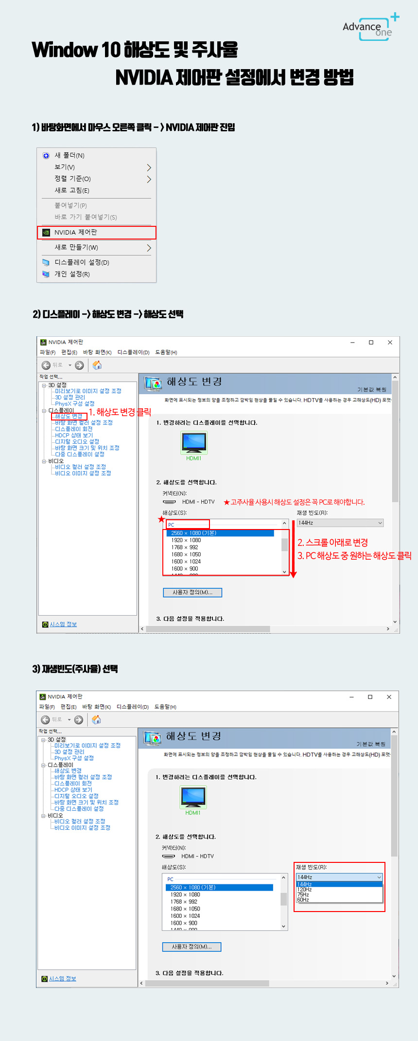 NVIDIA-제어판-주사율-변경-방법.jpg