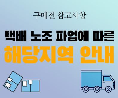 팝업20210611-택배파업.jpg